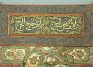 Detail der Wandvertäfelung mit vergoldeter arabischer Kalligrafie nach der Restaurierung